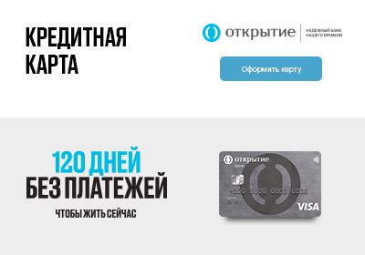 Кредитная карта только по паспорту без справок в день обращения в москве