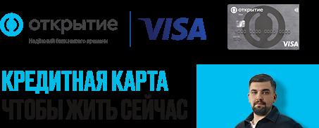кредитные карты по паспорту без отказа 8000000 рублей кредит
