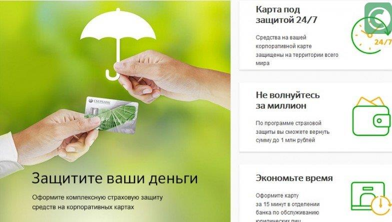 Страхование карты Сбербанка, страховые случаи, подключение и отключение страхования карты от Сбербанка