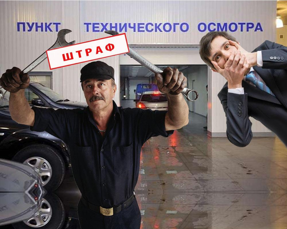 Коап рф штраф за отсутствие техосмотра