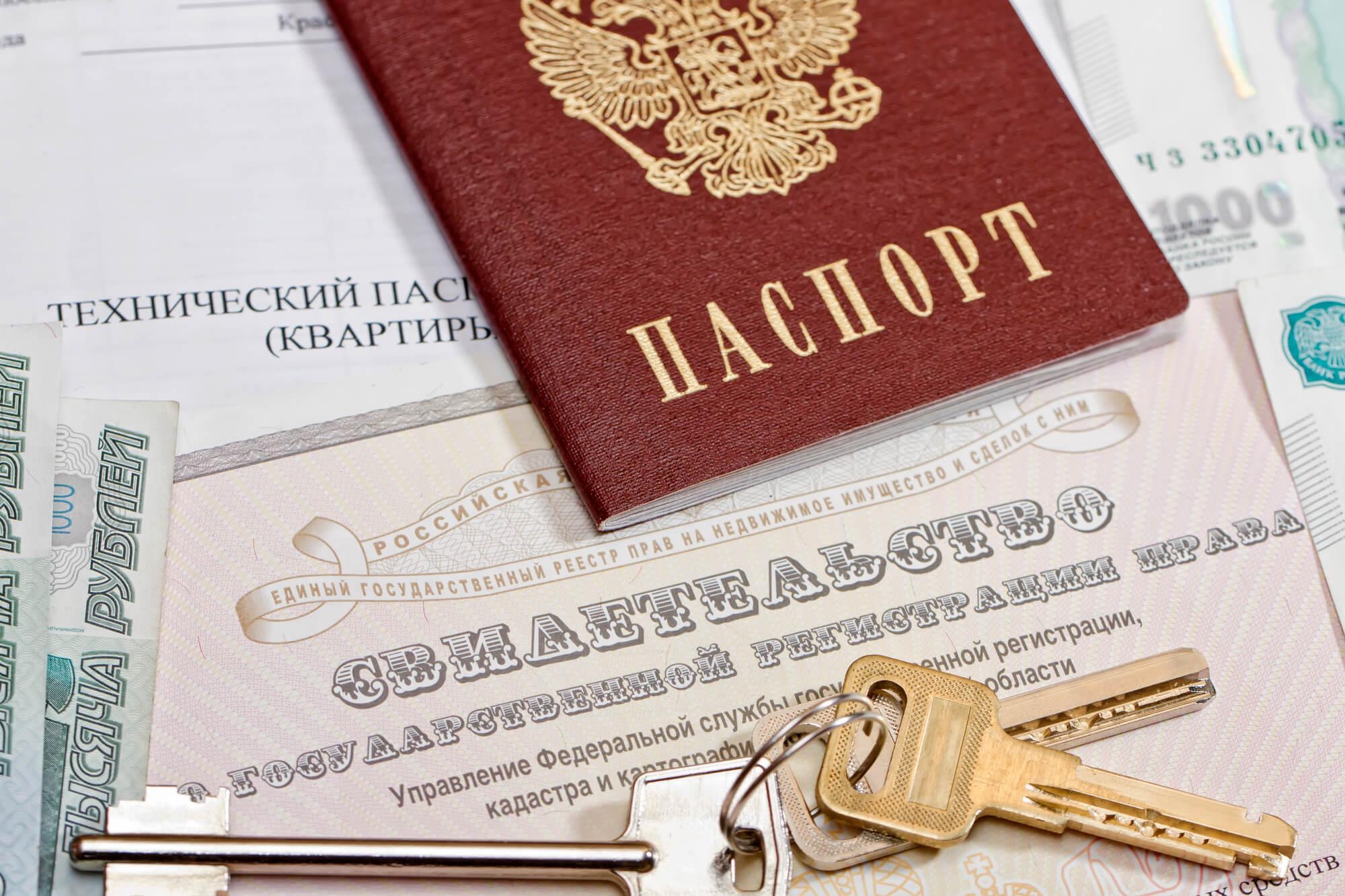 Что подтверждает право собственности на объект недвижимости