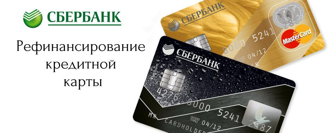 Рефинансирование в Сбербанке кредитов своих клиентов и клиентов других банков