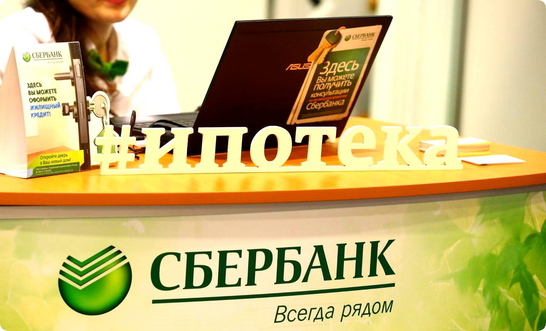 Досрочное погашение ипотечного кредита в Сбербанке