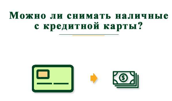 Как обналичить кредитную карту без процентов?