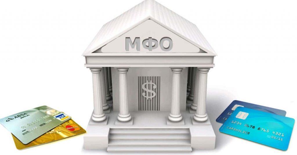 Что будет с МФО в 2020 году? Новые законы по МФО, изменения в законодательстве РФ в отношении займов