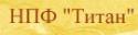 "Негосударственный пенсионный фонд ""Титан"""
