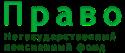 """Негосударственный пенсионный фонд """"Право"""""""