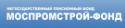 """Негосударственный Пенсионный Фонд """"МОСПРОМСТРОЙ-ФОНД"""""""