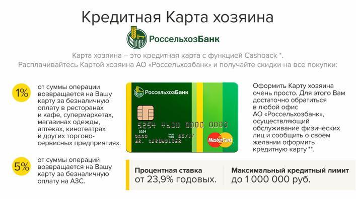 заказать кредитную карту россельхозбанк онлайн