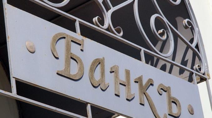 У российских банков будет много проблем