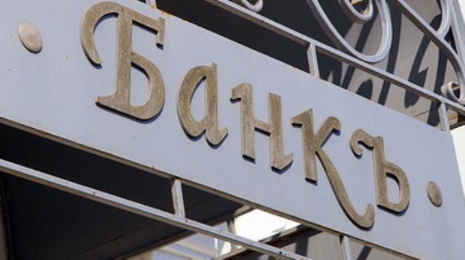 Россияне стали открывать меньше вкладов в крупных банках