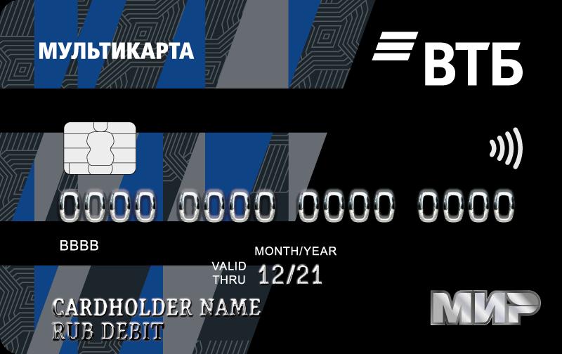 подать кредит онлайн в втб visa