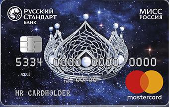 русский стандарт оформить кредитную карту онлайн отп банк