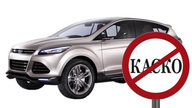 Автокредиты без КАСКО, взять автокредит на новый автомобиль без КАСКО
