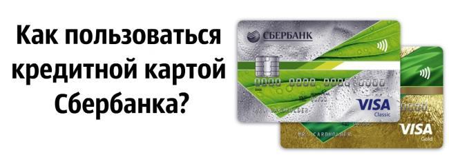 взять кредит онлайн сразу на карту сбербанка где оплатить кредит газпромбанка