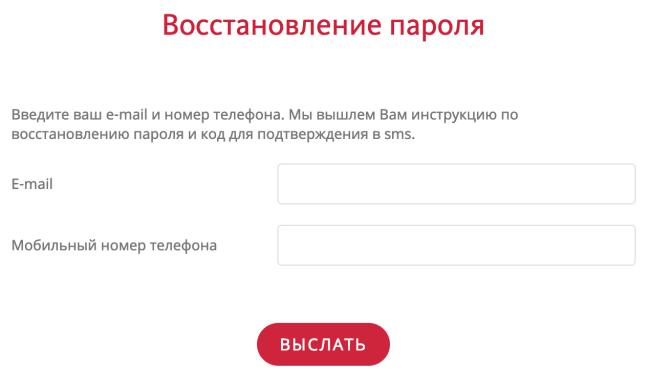 восстановить пароль к личному кабинету Альфастрахования