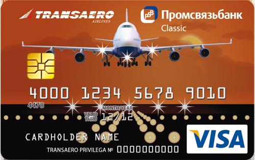 Кобрендовые карты или кредитные карты с милями