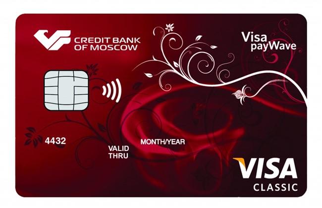 классические кредитные карты
