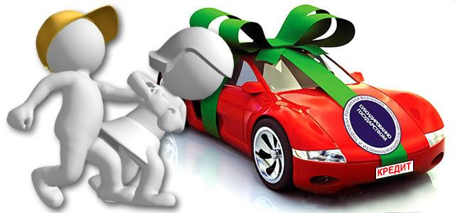 Льготный (государственный) автокредит — как взять список авто