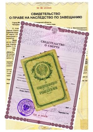 Денежный вклад наследство необходимые документы