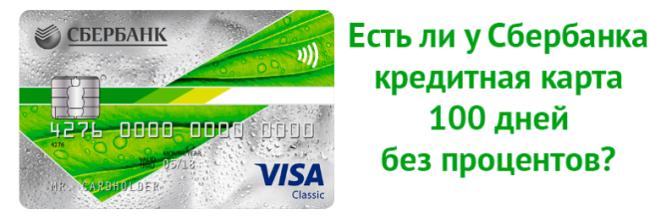 Есть ли у Сбербанк кредитная карта 100 дней без процентов?