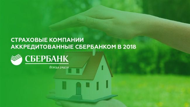 Страхование предмета залога при ипотеке