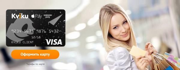 виртуальная кредитная карта Квику для покупок