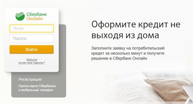 совкомбанк сайт потребительский кредит