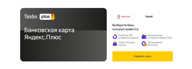 яндекс плюс кредитная карта тинькофф условия