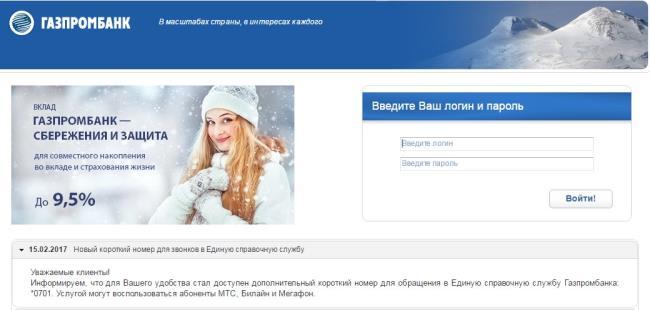 сделать заявку на кредит в газпромбанке онлайн