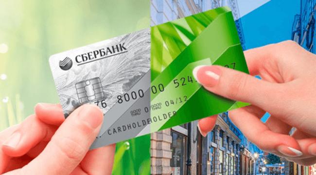как перевести с кредитки на дебетовую Сбербанк