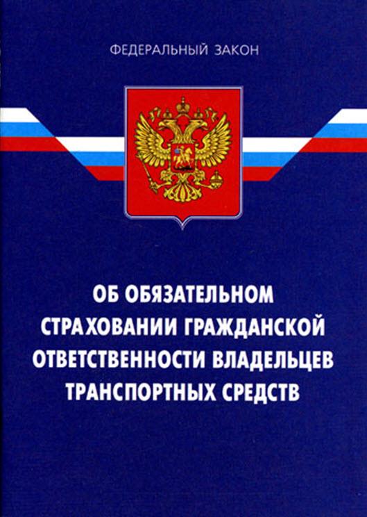 Федеральный закон по чернобыльцам