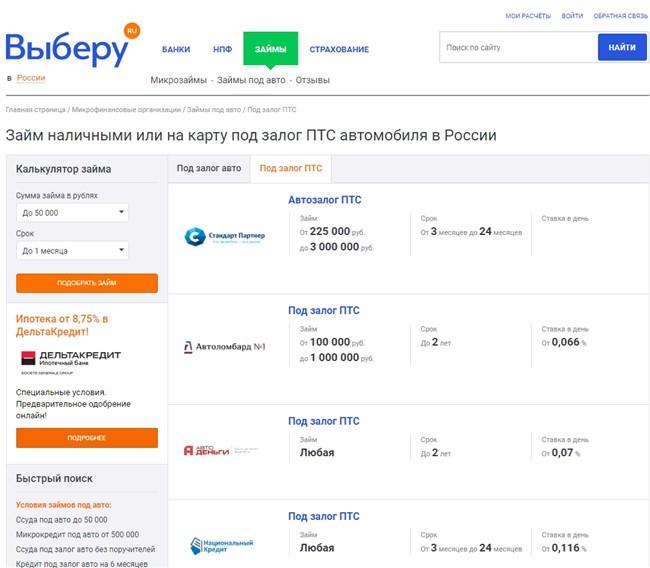 займ под ПТС найти автоломбард на Выберу.ру