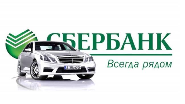 Кредиты сбербанка физическим лицам под залог автомобиля аренда авто в вене без залога