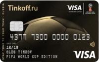 карта тинькофф Visa FIFA World Cup Edition
