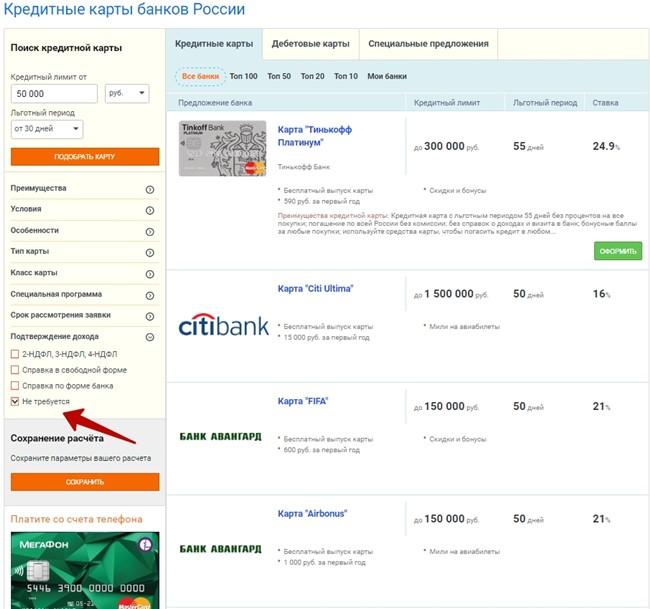 кредитные карты подать заявку банки лишенные лицензии