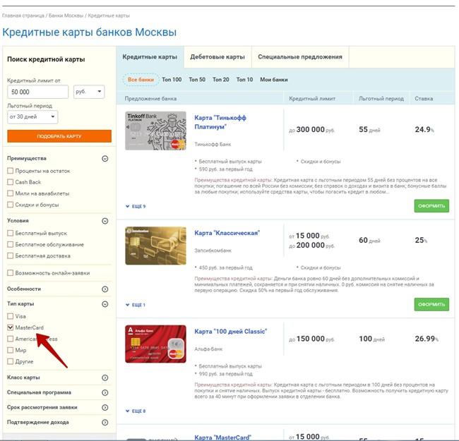 покупки по кредитной карте Mastercard