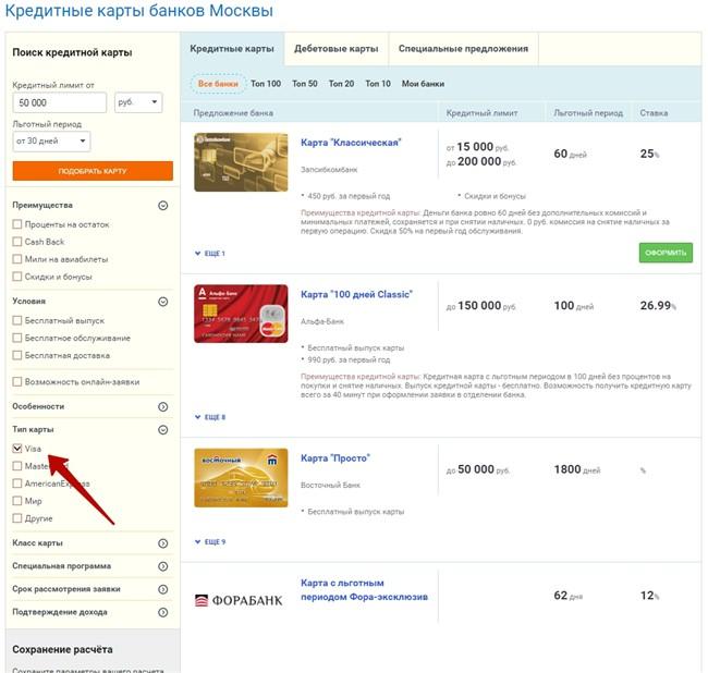 покупки по кредитной карте Visa