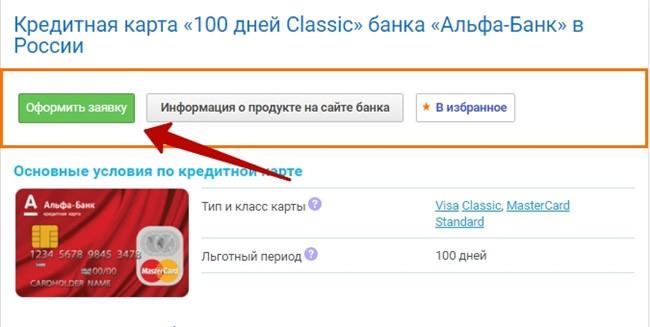 заказать кредитную карту во все банки онлайн