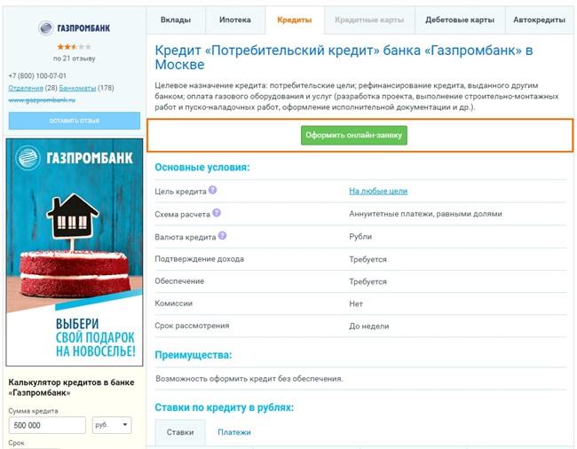 получить потребительский кредит в Газпромбанке