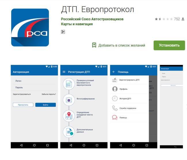 Почему у вас не получится оформить ДТП на смартфоне в ДТП Европротокол