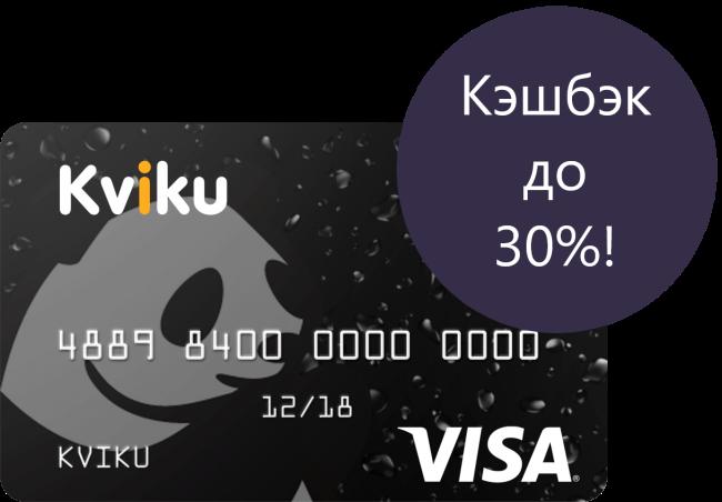 кредитная карта квику кэшбек