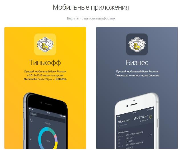 мобильный банк тинькофф
