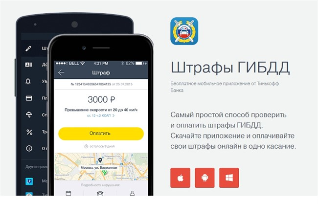 приложение тинькофф для оплаты кредита без карты взять займ через контакт без отказа онлайн