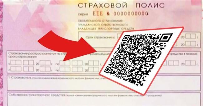 QR код на электронном ОСАГО