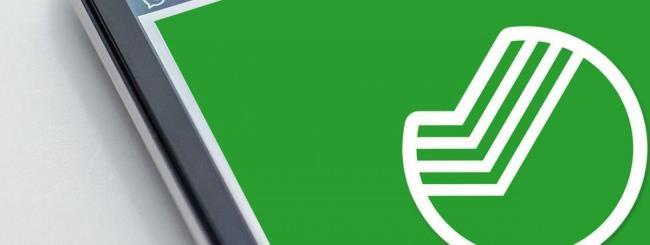 как взять кредит через сбербанк онлайн мобильное приложение без страховки