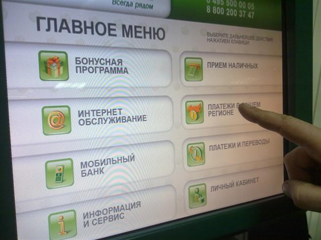 Платеж через терминал Сбербанка