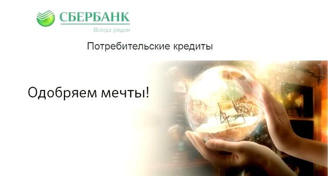 Банк капитал потребительский кредит