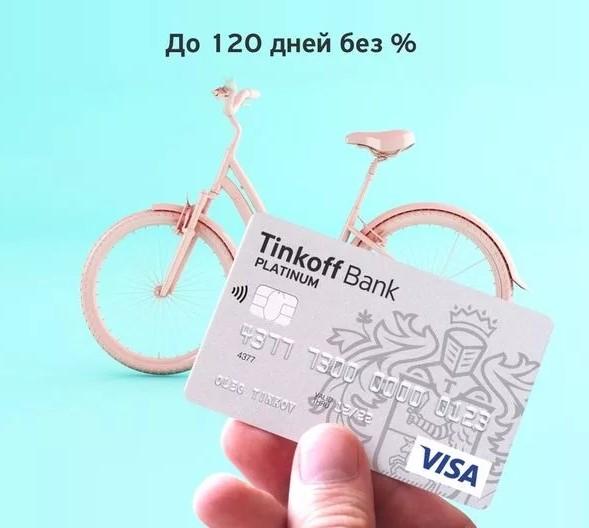 кредитная карта тинькофф 120 дней жж