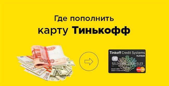 тинькофф банк заявка на кредит онлайн на карту тинькофф без комиссии